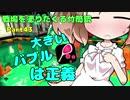 戦場を塗りたくる竹筒銃 part43【アサリ/X2300】【Cevio実況プレイ】