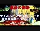 【名作】テイルズデスティニーを最高難易度CHAOSで完全クリアする!!【実況】#29 最終回