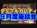 タミフルカバディシリーズNEO座談会09