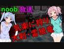 【MHWIB】noob放送_nh №123