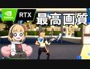 【フォートナイト】【RTX】PS5対応 レイトレーシング&最高画質を試してみた!【 ゆっくり実況】【べすれい】