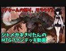 【MTGアリーナ】ジトメガネきりたんのMTGファンデッキ動画【アクームの怒り、モラウグ】
