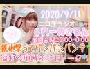 【ラジオ】#れーぬさろん No.47(2020/9/11)【アーカイブ】