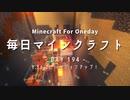 毎日マインクラフト -Day194- 1.16.2にバージョンアップ!