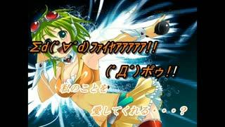 【ニコカラ】メグメグ☆ファイアーエンドレスナイト(キー+6)【off vocal】