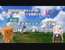 【ボイロ車載】信州在住初心者ライダーが地元ツーリングルートを開拓する話 第4話【CBR400R】