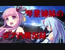 【重量型限定戦】琴葉姉妹のコア凸戦況録6【ボイロ実況】