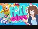 【女性実況】ぼっちでも楽しめる大人数パーティーゲームで遊んでみた #3【Fall Guys】
