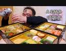 【ASMR】【咀嚼音】お正月なのでおせち料理を食べまくります!