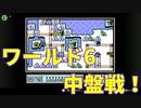 レトロゲーム実況:スーパーマリオブラザーズ3全ステージクリアPart15【笛ワープ無しスーファミFC】