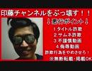 印藤チャンネルが削除した貴重動画の音声【錦織圭】ウイルス感染うらやましいです!