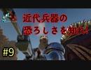 【ARK】腕立て族代表取締役の冒険!【クリスタルアイルズ】part9