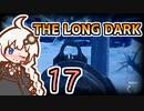 【The Long Dark】運び屋 あかり Part17【VOICEROID実況】