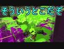 【日刊スプラトゥーン2】ランキング入りを目指すローラーのガチマッチ実況Season29-17【Xパワー2516エリア】ダイナモローラーベッチュー/ウデマエX/ガチエリア
