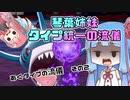 【ポケモン剣盾】琴葉姉妹 タイプ統一の流儀【あくタイプの流儀その2】