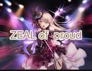 【バンドリ】ZEAL of proud