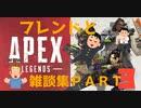 【Apex Legends】フレンドと雑談集PART3