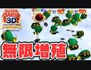 【マリコレ3D】敵が無限増殖するバグをやってみた |  マリオ64 バグ技・裏技解説 - スーパーマリオ3Dコレクション