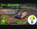 【WoT:Ⅳ号駆逐戦車】88ラングの亀戦車道!!(ゆっくり実況) #3