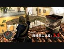 Assassin's Creed IV Black Flag 海賊王になる: 11