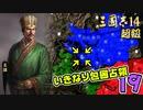 #19【三國志14 超級】いきなり包囲占領をされても、彼らなら・・・【ゆっくり実況プレイ】