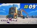 働かずして稼ぎ続ける採掘産業[Craftopia]#09