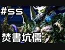 【実況】落ちこぼれ魔術師と7つの異聞帯【Fate/GrandOrder】55日目