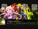【デレマス】葛葉ライドウ 対 別乙姫 第十三話 後編【メガテン】