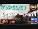 【WOT】【Map解説無】【MT】TVP50/51 6472