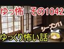 【怪談】ゆっくり怖い話・ゆっ怖1042【ゆっくり】