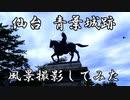 【風景動画】仙台青葉城跡【宮城県】