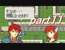 【ゆっくり】FE烈火縛りプレイ幸運の斧 part11【ヘクハー】