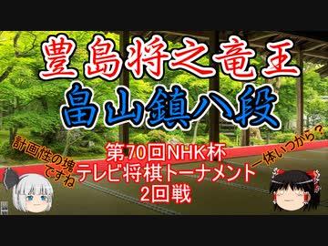 Nhk 杯 テレビ 将棋 トーナメント
