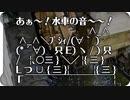 あぁ~!水車の音ォ〜!!