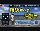 基地問題以上に解決すべき沖縄の労働問題 ボギー大佐の言いたい放題 2020年09月13日 21時頃 放送分