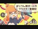 【X】ぱっつん猪ガールのブラスター奮闘記#10【ゆっくり実況プレイ】