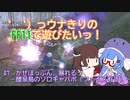 '  ')っウナきりの FF11で遊びたいっ!#7 かぜぽっぷん、暴れるっ -醴泉島のソロキャパポ(フェイス有り)-