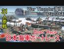 【War Thunder海軍】こっちの海戦の時間だ Part164 日本海軍ボートレース【ゆっくり実況】