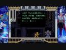 初見 ロックマンX3 #8 VAVA、エレキテル・ナマズロス、マンダレーラBB