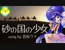 【音街ウナ】砂の国の少女【ボカロ】【オリジナル】