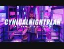 「大音クノ」Cynical Night Plan - シニカルナイトプラン「UTAUカバー」