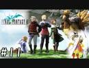 【光の戦士に選ばれた】ファイナルファンタジーIII実況プレイ◆11