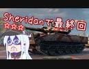 【WoT】毎回最終回の第六駆逐隊戦車みち Part5