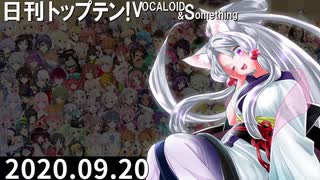 日刊トップテン!VOCALOID&something【日刊ぼかさん2020.09.20】