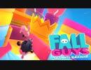 【FallGuys】通算10勝目指す動画【2人実況】Part22