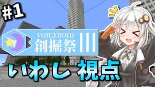 【Minecraft】第3回VOICEROID創掘祭 いわし視点 #1【VOICEROID実況】