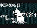 【SCP紹介】SCP-2472-JP - Nyankoderoga