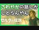【ゼルダの伝説BotW】第1回 コメント返しのコーナー!!【実況】