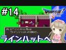 #14【DQ5】ドラゴンクエスト5で癒される!!ラインハットへ【女性実況】