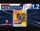【Asphalt9】アスファルト9:Legends 「英国面シーズン」パート2